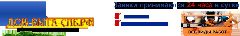 Дом Быта СПб